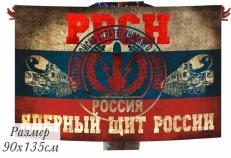 Флаг РВСН Ядерный щит России фото