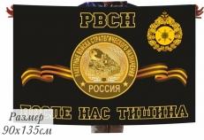 Флаг РВСН России фото