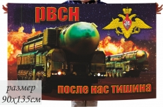 Флаг РВСН коллаж
