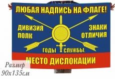 Флаг РВСН на заказ, печать за 1 день фото