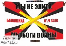 Флаг РВиА Балашиха в\ч 3419 фото