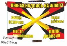 Флаг РВиА на заказ, печать за 1 день фото