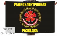 Флаг Радиоэлектронной Разведки ЗВО фото