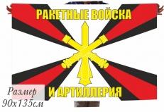 """Флаг """"Ракетные войска и Артиллерия"""" фото"""