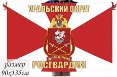 Флаг Уральского округа Нацгвардии РФ фото