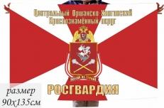Флаг Центрального Оршанско-Хинганского  Краснознамённого округа войск Нацгвардии РФ фото