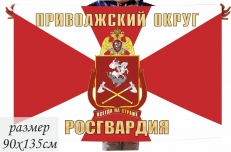 Флаг Приволжского округа Нацгвардии РФ фото