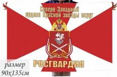 Флаг Северо-Западного ордена Красной звезды округа Нацгвардии РФ фото