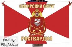 Флаг Сибирского округа Нацгвардии РФ фото