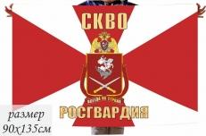 Флаг Северо-Кавказского округа Нацгвардии РФ фото