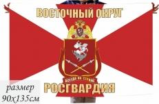 Флаг Нацгвардии России Восточного округа фото