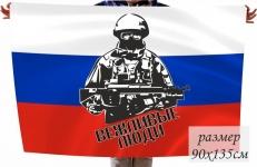Флаг «Вежливые люди из России» 40x60 см фото