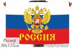 "Флаг ""Россия"" с гербом фото"