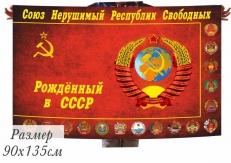 Сувенирный флаг Рожденному в СССР с гербами республик фото