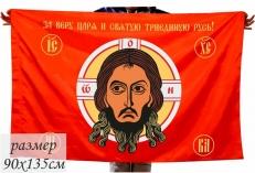 """Флаг """"Русская Хоругвь""""  фото"""