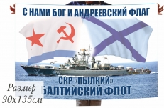 "Флаг СКР ""Пылкий"" Балтийский флот фото"