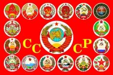 """Флаг """"СССР"""" с гербами 16-ти союзных республик СССР фото"""