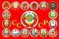 """Флаг """"СССР"""" с гербами 16-ти союзных республик СССР"""