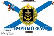 Двухсторонний флаг Северного морского флота фото
