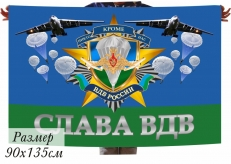 Флаг Слава ВДВ фото