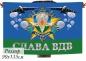 Флаг Слава ВДВ фотография