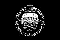 """Флаг """"Свобода или Смерть"""""""