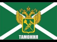 Флаг российской таможни с гербом 70x105 фото