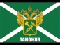 "Флаг ""Таможня""с гербом фотография"
