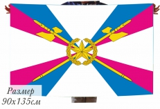 Двухсторонний флаг Тыла ВС фото