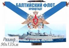 "Флаг ""Учебный корабль ""ПЕРЕКОП"" Балтийский флот фото"