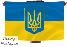 Государственный флаг Украины с гербом фото