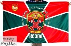 Флаг Управления Пограничной службы КСЗПО в\ч 2448 г.Санкт-Петербург фото