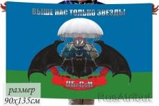 Флаг Спецназа ГРУ «12 ОБрСпН» фото