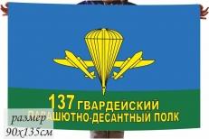 Двухсторонний флаг «137 полк ВДВ» фото