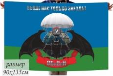Флаг «2 ОБрСпН» 40x60 см фото