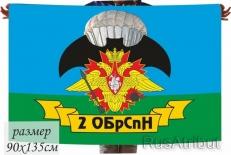 Флаг 2 ОБрСпН фото