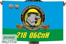 Двухсторонний флаг «218 ОБСпН Спецназ ВДВ» фото