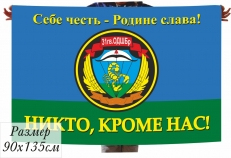 Флаг ВДВ 31 гвадейской ОДШБр с шевроном фото