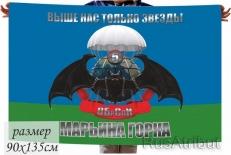 "Флаг ""5 ОБрСпН Марьина Горка"" фото"