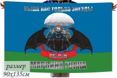 Флаг «5 ОБрСпН Марьина Горка» 40x60 см фото