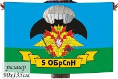 Флаг ГРУ 5 ОБрСпН Марьина Горка фото