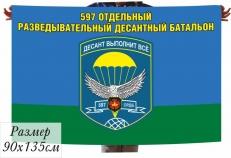 Флаг ВДВ 597 ОРДБ фото