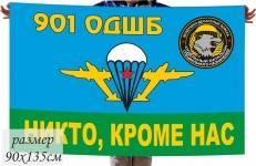 """Флаг """"901-й Отдельный десантно-штурмовой батальон"""" фото"""