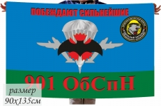 Флаг 901 ОБСпН фото