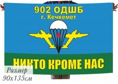 Флаг ВДВ СССР 902 ОДШБ г.Кечкемет фото