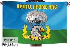 Флаг 98 гвардейской Воздушно-Десантной Дивизии фото