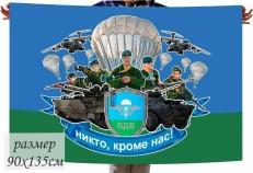 """Флаг ВДВ """"Десантура"""" фото"""