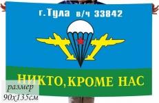 Двухсторонний флаг «г.Тула в.ч. 33842 ВДВ» фото