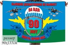 """Флаг ВДВ """"Бывших Десантников не бывает"""" на 90-летие фото"""