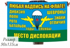 Флаг ВДВ на заказ, печать за 1 день